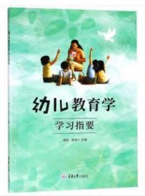 【正版】幼儿教育学学习指要 周劼,党劲