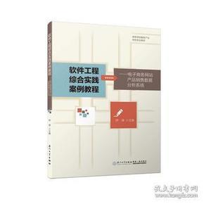 【正版】软件工程综合实践案例教程——电子商务网站产品销售数据