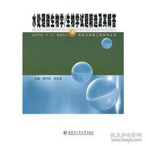 【正版】水处理微生物学/生物学试题精选及其解答 贾学斌,张多英