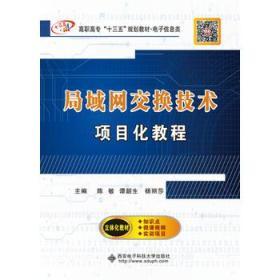 【正版】局域网交换技术项目化教程 陈敏,谭韶生,杨丽莎