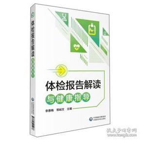 【正版】体检报告解读与健康指导 李惠梅,常峪文