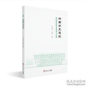 【正版】岭南历史建筑绿色改造技术集成与实践 郭卫宏,胡文斌