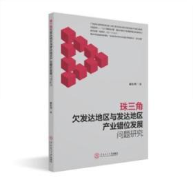 【正版】珠三角发达地区与发达地区产业错位发展问题研究 崔彩周
