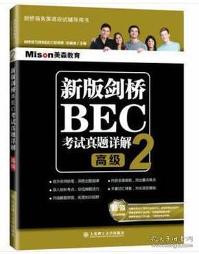 【正版】新版剑桥BEC考试真题详解2——高级 包楠迪