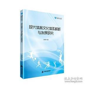 【正版】现代体育文化体系解析与发展研究 刘忠举著