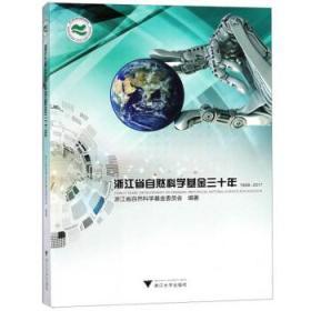 【正版】浙江省自然科学基金三十年:1988-2017:1988-2017 浙江省
