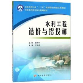 【正版】水利工程造价与招投标 黄泽钧