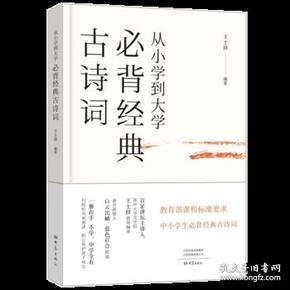 【正版】从小学到大学必背经典古诗词 王士祥