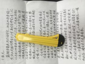山东大学老校友、著名科普作家白忠懋信札(谈及蓝翎)