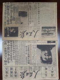 人民日报,1949年10月1日,1949年10月2日,开国大典,真品丝绸报,100%桑蚕丝,双面字迹,字迹清晰,保存完好,与原版报纸一样,孔网唯一、证书和赠品齐全,保真。