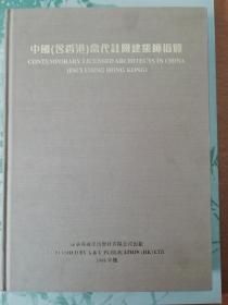 中国当代注册建筑师概览