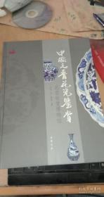 中国元青花瓷鉴赏