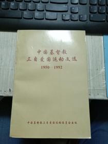 中国基督教三自爱国运动文选 1950-----1992