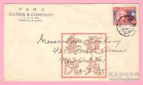 自然封·民国纪19庆祝胜利4-300元青岛35/1946.11.13实寄美国邮资符合