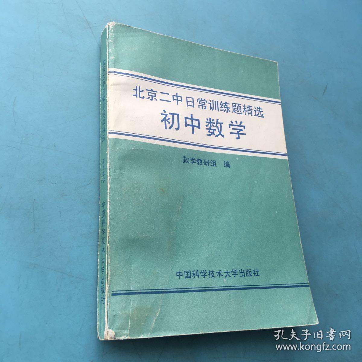 北京二中日常v初中题精选。初中树木。初中作文花草的写数学图片