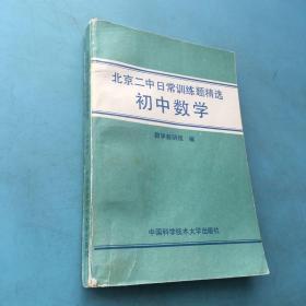 北京二中日常v初中题精选。初中数学。什么美术主要教初中的图片