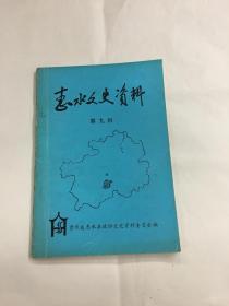 惠水文史资料 第九辑