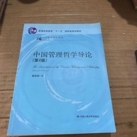 """21世纪哲学系列教材·普通高等教育""""十一五""""国家级规划教材:中国管理哲学导论(第2版)"""