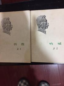 鲁迅小说两册(呐喊,彷徨)合售