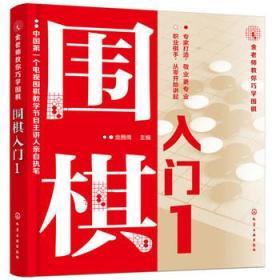 【正版】围棋入门:1 金茜倩