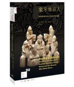 【正版】象牙维京人:刘易斯棋中的北欧历史与神话:the mystery of