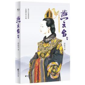 【正版】燕云台肆 蒋胜男著