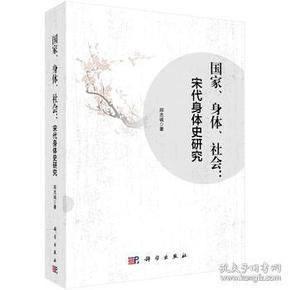 【正版】国家、身体、社会:宋代身体史研究 邱志诚著