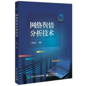 【正版】网络舆情分析技术 蔡皖东