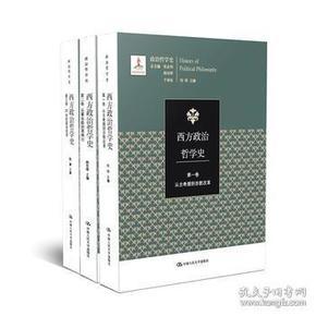 【正版】西方政治哲学史 刘玮,韩东晖,周濂