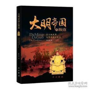 【正版】大明帝国的陨落--皇太极改革与甲申风云巨变 陈生玺著