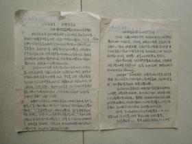 著名陶瓷考古专家刘新园著王云泉陶瓷艺术文章草稿两篇