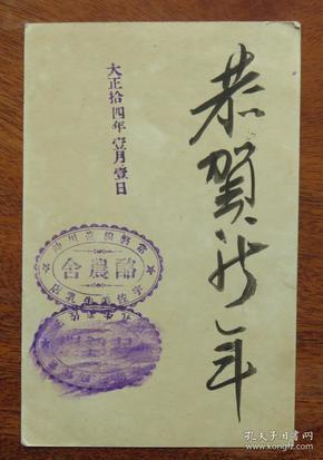日本(1925年)大正14年1月1日(东京平间寄横须贺市)1钱5厘邮资实寄明信片(58)