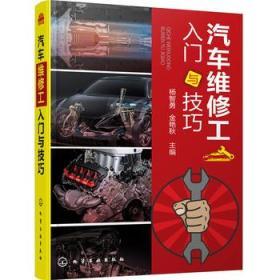 【正版】汽车维修工入门与技巧 杨智勇,金艳秋