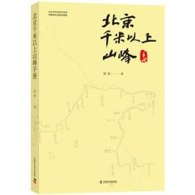 【正版】北京千米以上山峰手册 阿坚著