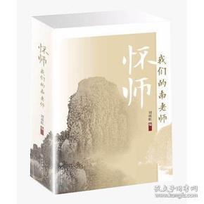 【正版】怀师:南老师 刘雨虹编