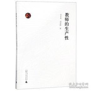 【正版】教师的生产性 宫宝龙,刘慧霞著