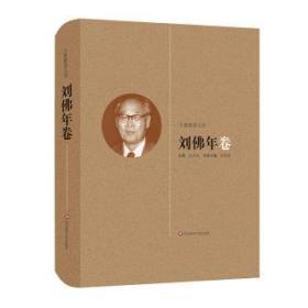 【正版】《大夏教育文存》刘佛年  卷 杜成宪