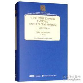 【正版】中国经济:崛起在世界的地平线:英文 Zhu Min
