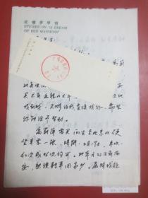 著名红学家、中国红楼梦学会会长 张庆善 信件