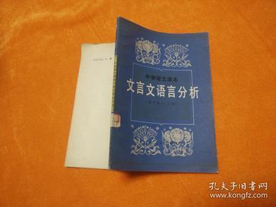 中学语文课本:文言文语言分析(初中第一、二册)