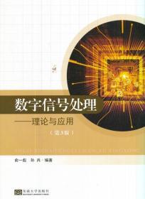 【正版】数字信号处理:理论与应用 俞一彪,孙兵
