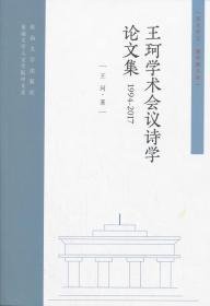 【正版】王珂学术会议诗学论文集(1994-2017) 王珂著