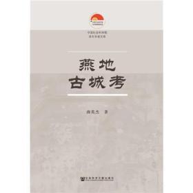 【正版】燕地古城考 曲英杰著