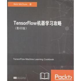 【正版】TensorFlow机器学习攻略 Nick Mcclure著
