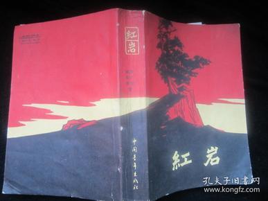 红岩【1962年一版一印】插图本