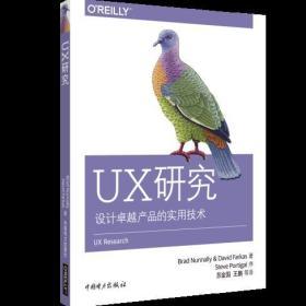 【正版】UX研究 Brad Nunnally,David Farkas著