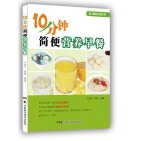 【正版】10分钟简便营养早餐 牛国平,周伟