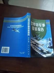 世界新军事变革报告【实物图片】