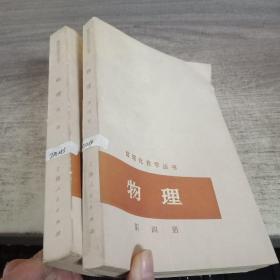 物理 第一册、第四册