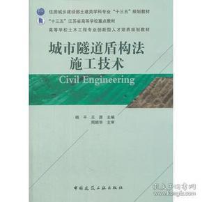 【正版】城市隧道盾构法施工技术 杨平,王源